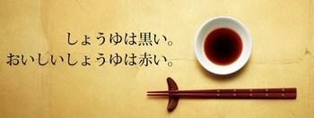 しょうゆ 画像.jpg