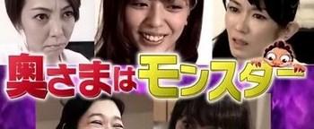 デヴィ夫人 奥様はモンスター 暴行容疑.jpg